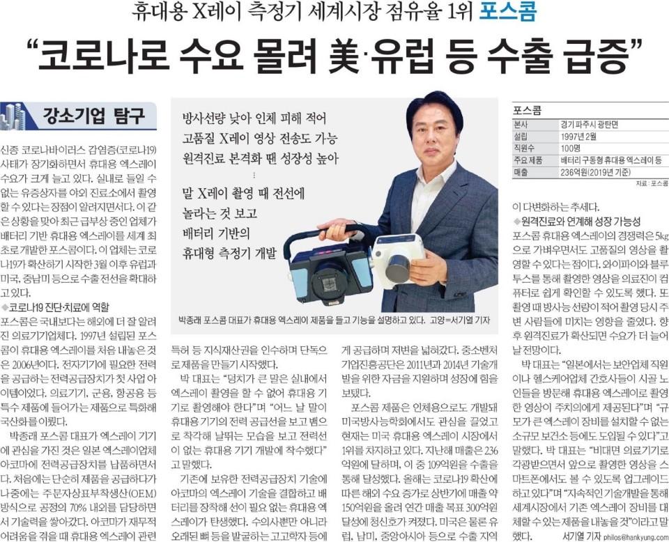 한국경제-강소기업탐방